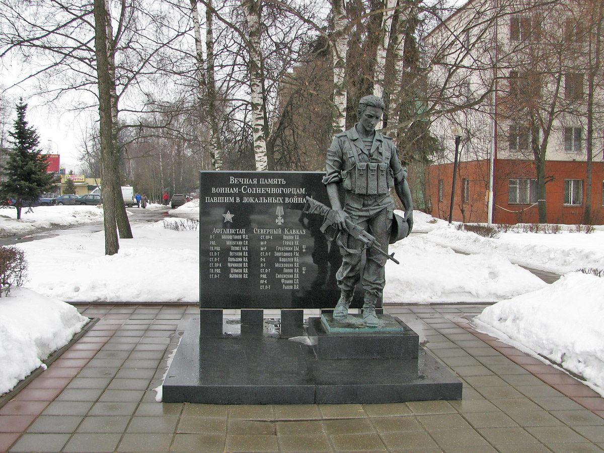 monument-solnecnogorsk